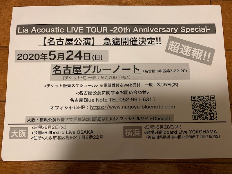 Lia Acoustic LIVE TOUR-20th Anniversary Special-