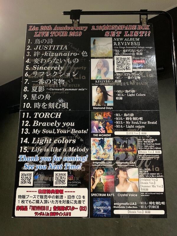 Lia 20th LIVE 2019 名古屋 セットリスト
