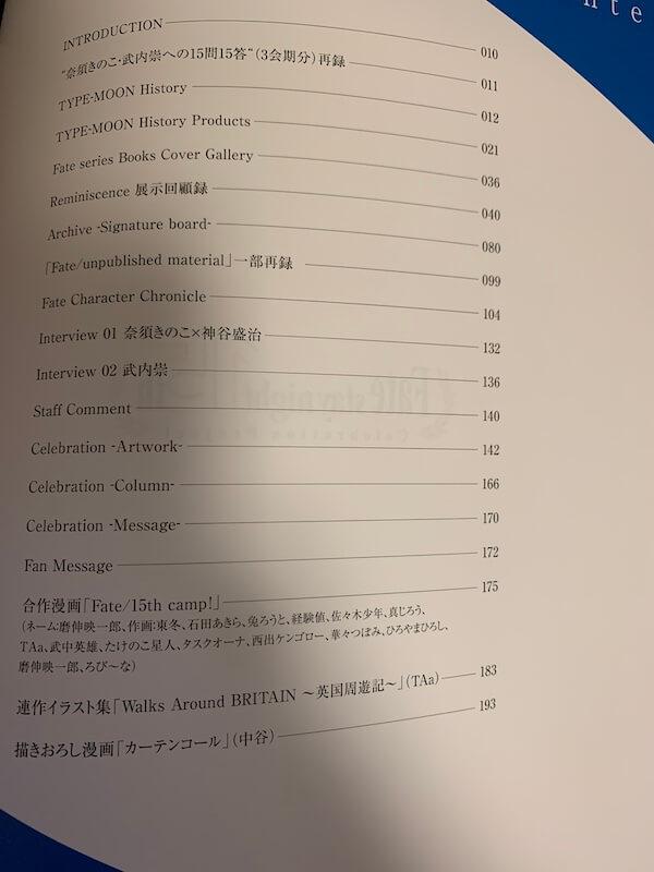 TYPE-MOON展 図録 目次
